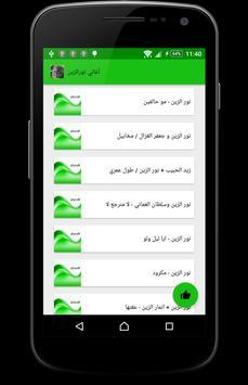 أغاني نور الزين  ٢٠١٧ poster