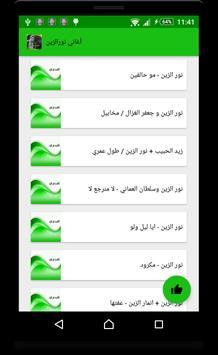 أغاني نور الزين  ٢٠١٧ apk screenshot