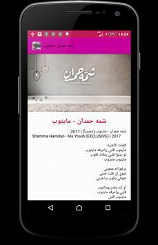 أغاني شمه حمدان ٢٠١٧ screenshot 1