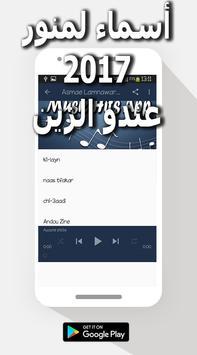 اغاني اسماء منور 2017 عندو الزين Apk App Free Download For Android