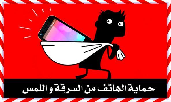 حماية هاتفك من سرقة poster