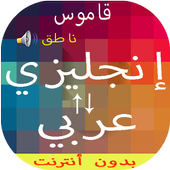 قاموس بدون انترنت انجليزي عربي والعكس ناطق مجاني أيقونة