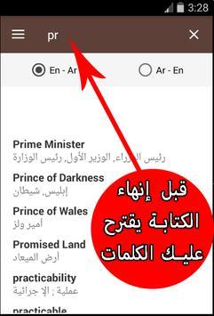 قاموس بدون انترنت انجليزي عربي والعكس ناطق مجاني الملصق