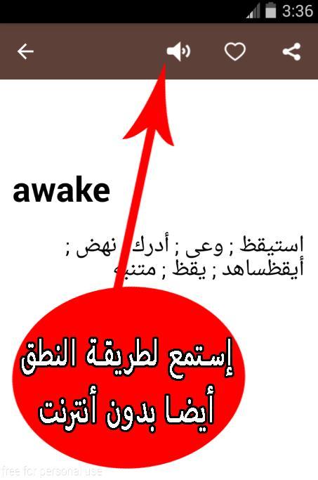 الترجمة من الانجليزية للعربية تحميل