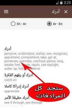 قاموس بدون انترنت انجليزي عربي والعكس ناطق مجاني apk تصوير الشاشة