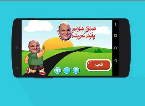 Sadek Halwas - صادق حلواس والتحريشة poster