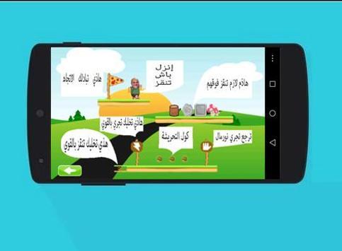Sadek Halwas - صادق حلواس والتحريشة apk screenshot