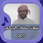 شيلات سلطان البريكي 2017 icon