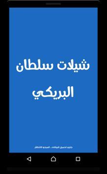 شيلات سلطان البريكي 2017 screenshot 3