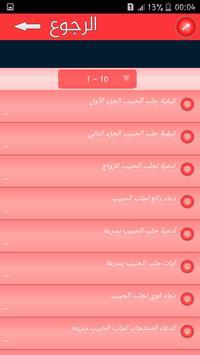 جلب الحبيب في 5 أيام 2016 apk screenshot