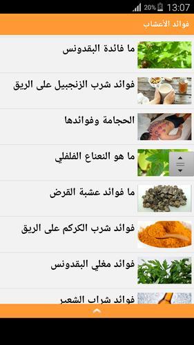 فوائد الأعشاب For Android Apk Download