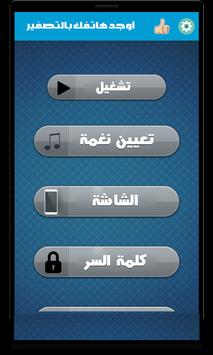 أوجد هاتفك بالتصفير apk screenshot