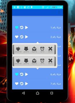 شيلات سرعة و ادرينالين بدون نت apk screenshot