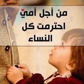 شيلات مؤثرة للأم - بدون نت icon