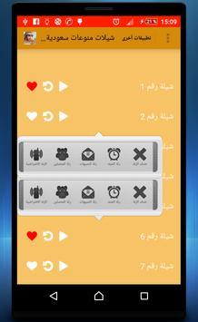 شيلات مؤثرة للأم - بدون نت screenshot 2