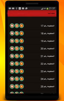 شيلات نجوم الخليج - بدون نت screenshot 2