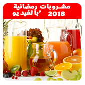 عصائر و مشروبات رمضانية بالفيديو 2018 بدون نت icon