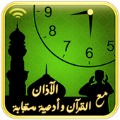 الآذان مع القرآن وأدعية رائعة icon