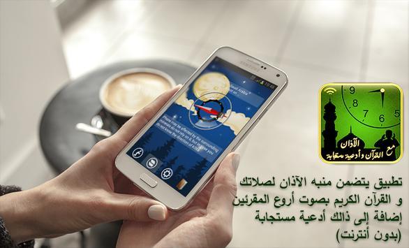 الآذان مع القرآن وأدعية رائعة apk screenshot