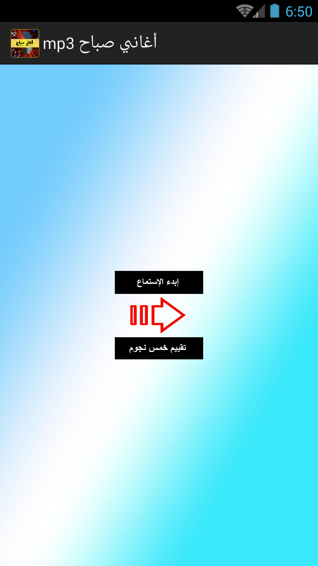 9cbce6617 أغاني صباح mp3 for Android - APK Download