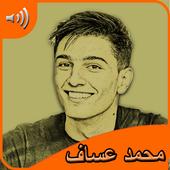 محمد عساف - أجمل الأغاني icon