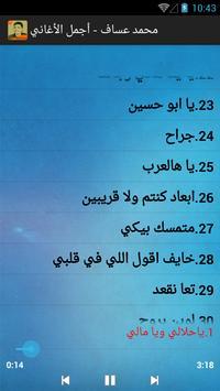 محمد عساف - أجمل الأغاني screenshot 3