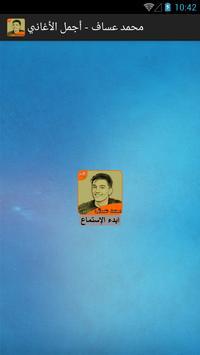محمد عساف - أجمل الأغاني poster