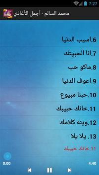 محمد السالم - أجمل الأغاني screenshot 2