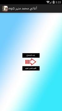 ... أغاني محمد منير mp3 تصوير الشاشة 5 ...