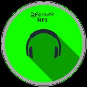 أغاني ناصيف زيتون mp3 icon