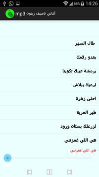 أغاني ناصيف زيتون mp3 apk screenshot