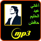 اغاني عبد الحليم حافض mp3 icon