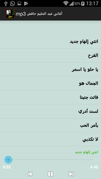 اغاني عبد الحليم حافض mp3 apk screenshot
