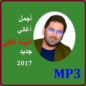 اغاني اذينة العلي mp3 icon