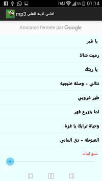 اغاني اذينة العلي mp3 apk screenshot