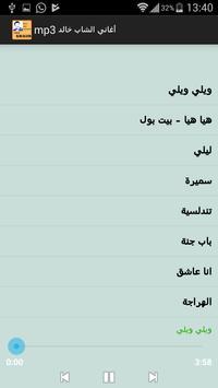أغاني الشاب خالد mp3 screenshot 1