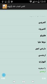 أغاني الشاب خالد mp3 screenshot 3