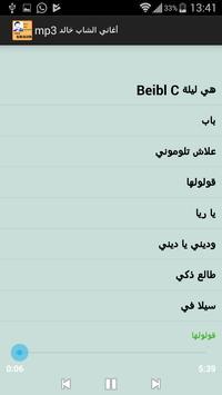 أغاني الشاب خالد mp3 screenshot 4
