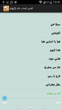 أغاني الشاب خالد mp3 screenshot 5