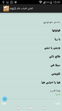 أغاني الشاب خالد mp3 screenshot 6