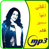 أغاني دنيا سمير غانم mp3 icon