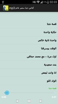 أغاني دنيا سمير غانم mp3 screenshot 1