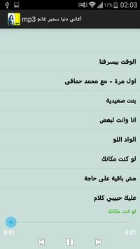 أغاني دنيا سمير غانم mp3 screenshot 2