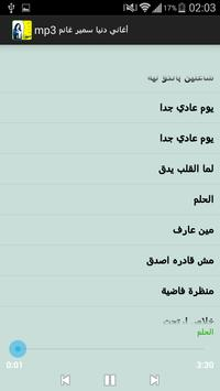 أغاني دنيا سمير غانم mp3 screenshot 3