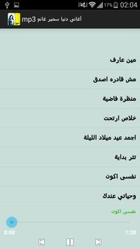 أغاني دنيا سمير غانم mp3 screenshot 4