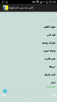 أغاني دنيا سمير غانم mp3 screenshot 5