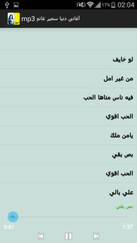 أغاني دنيا سمير غانم mp3 screenshot 6