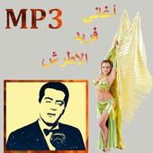 اغاني فريد الأطرش mp3 icon