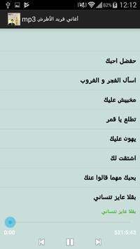 اغاني فريد الأطرش mp3 apk screenshot