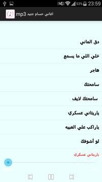 اغاني حسام جنيد mp3 screenshot 3